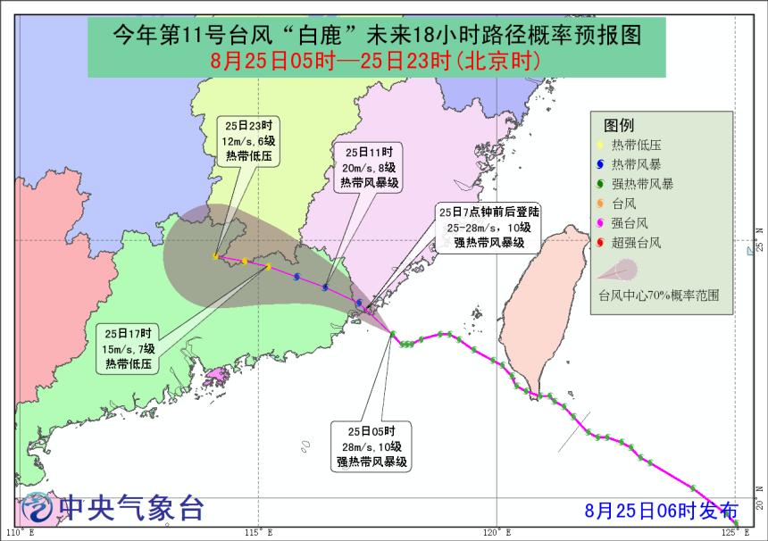 """台风""""白鹿""""将影响华南等地 西北地区中东部和东北地区有降水过程"""