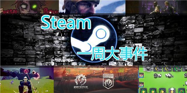 Steam一周大事件:LGD不敌Liquid无缘TI9冠军;蒸汽平台锁区引热议