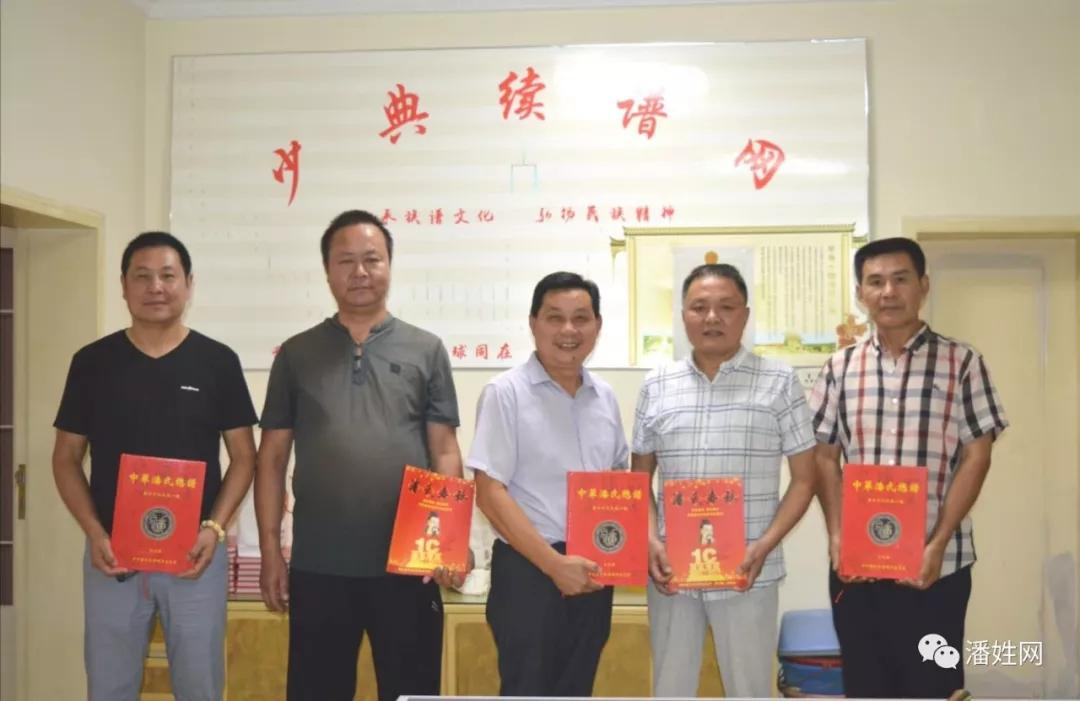 潘家讯!湖北潘氏文化研究会工作会议在武汉召开
