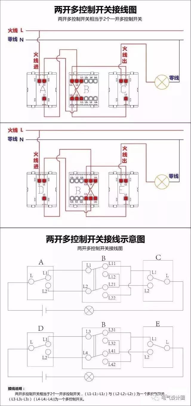 单控开关和双控开关有何区别 怎么接线 附 高清开关接线图图解