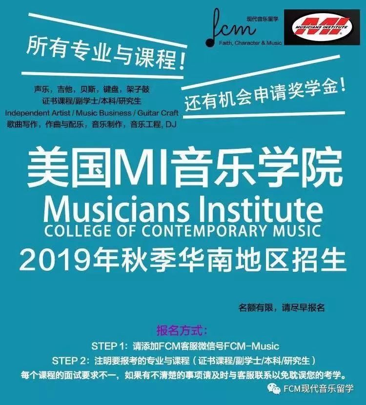 �9m�zf�:/�y�*��iy�e�i�_i.音乐学院」华南站秋季招生