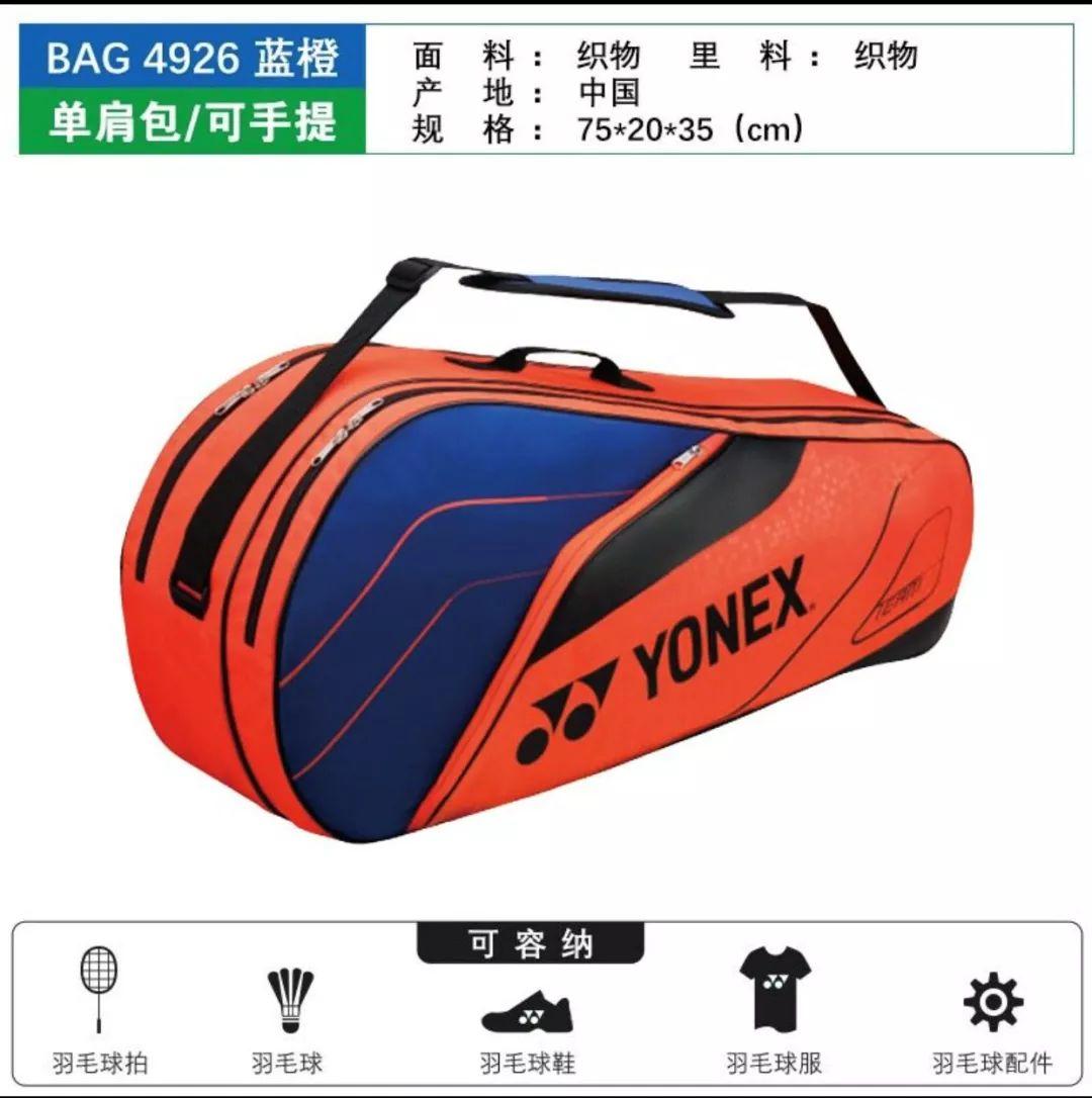 粉穴�y��_参与话题互动,将有机会获得yonex提供的高端装备 nf700球拍;yonex