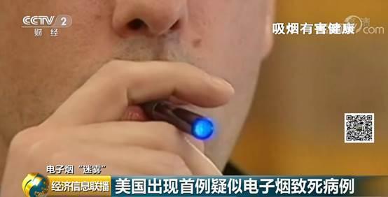 吸电子烟致死?美国出现首例相关病例,专家:电子烟产生的有害物质不止尼古丁