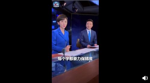 《新闻联播》主播欧阳夏丹的成长之路:只有努