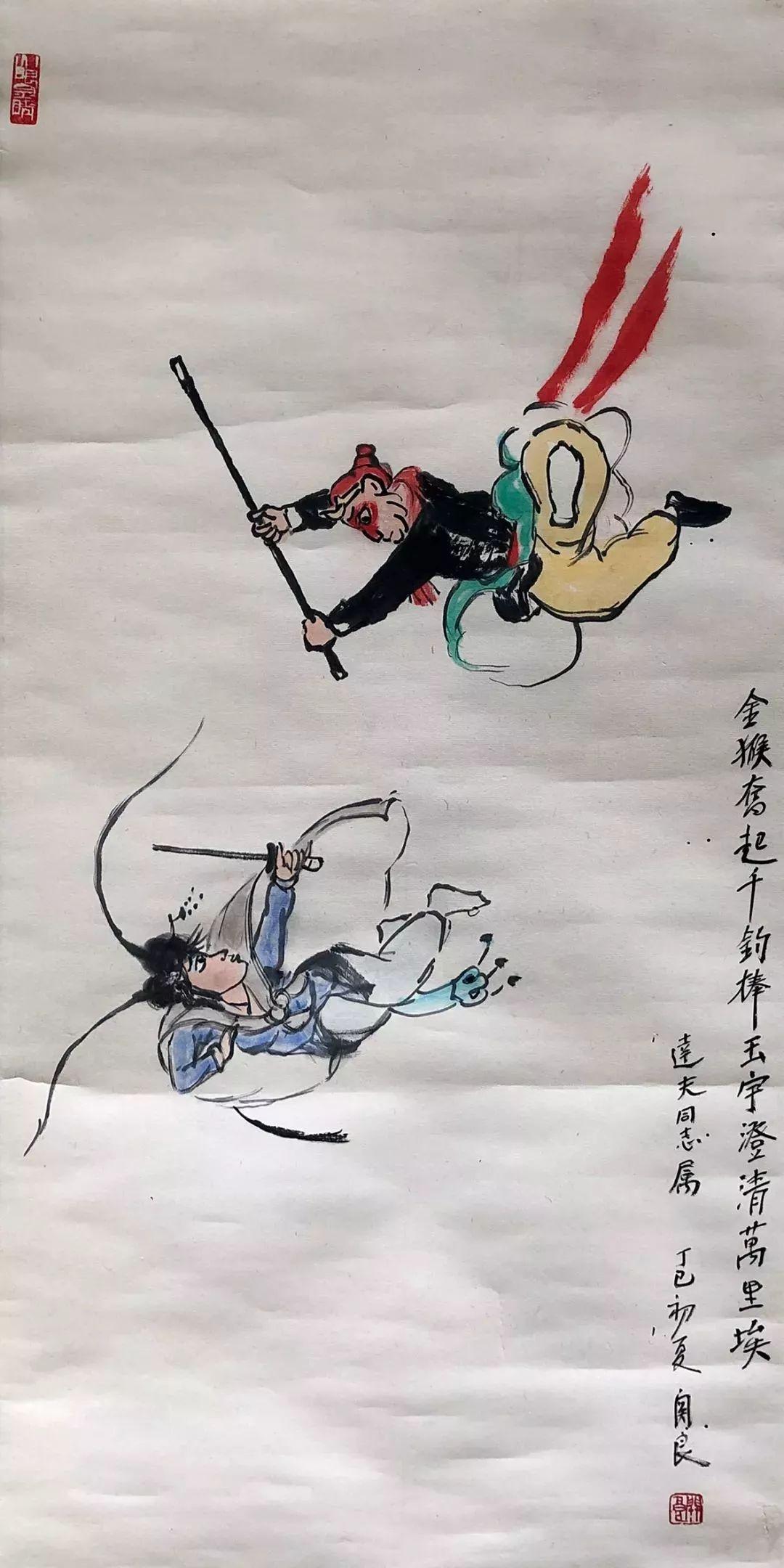向关良大师致敬 关良 杨群戏剧人物水墨画展