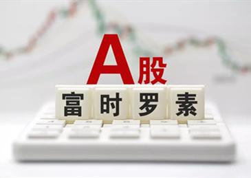 富时罗素确认A股权重扩容3倍,将带来40亿美元增量资金_外资