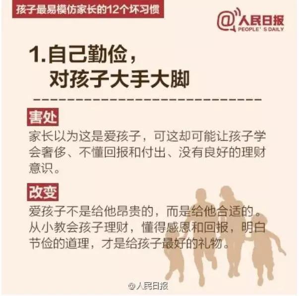 班主任提醒:家长这12个坏习惯最易把孩子带坏,早改早受益