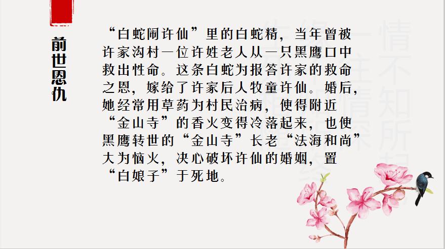 中国民间传说故事之白蛇传