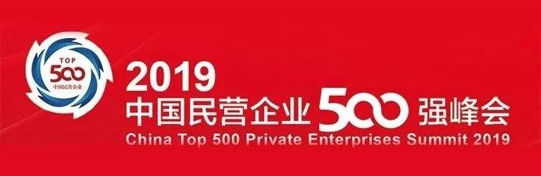 2019中国民营企业500强发榜,华为蝉联榜首
