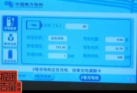 """<b>750伏电压""""裸奔""""?检测结果70%不合格?小心!这种充电桩可能有致命风险</b>"""
