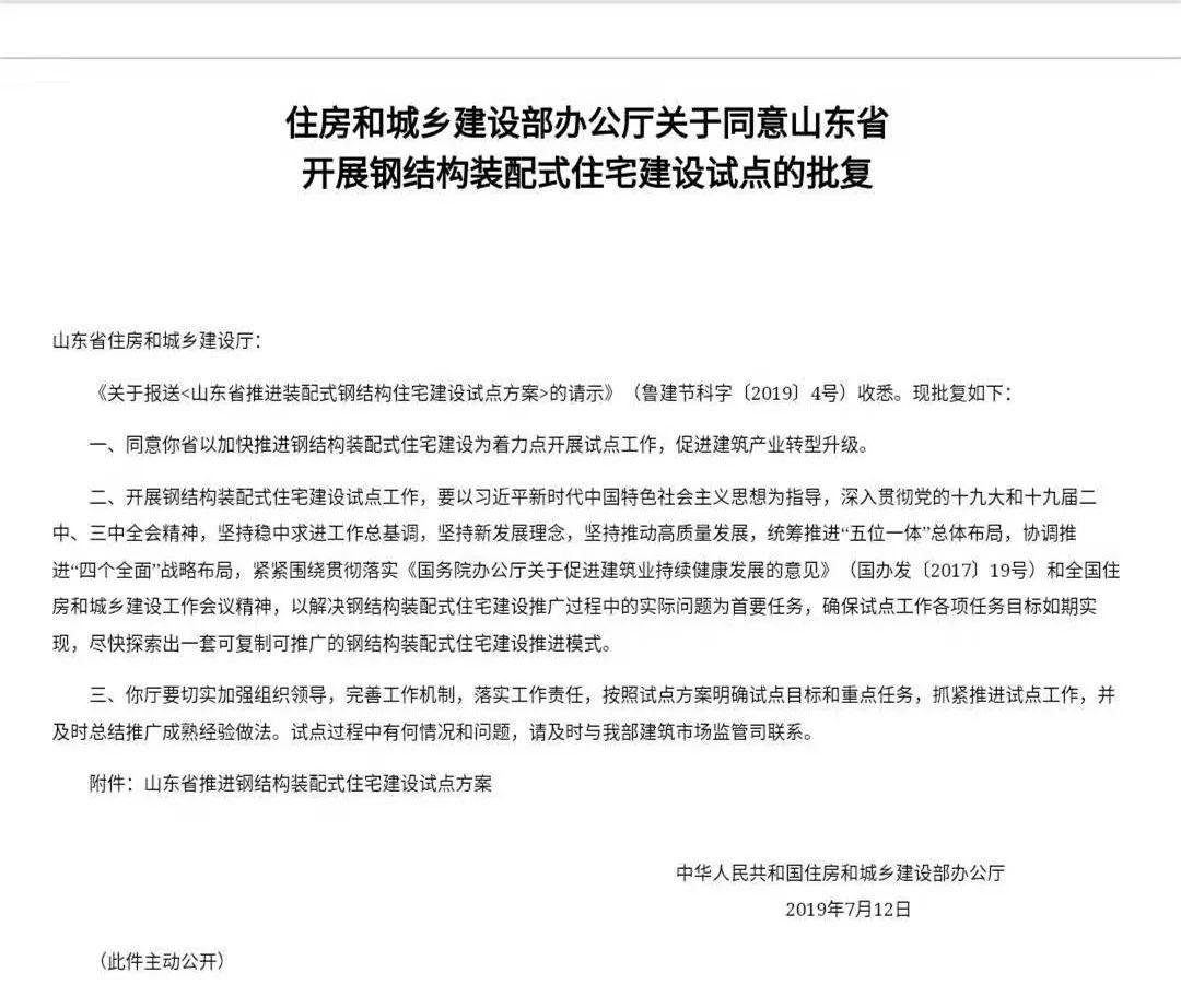<b>枣庄被列为钢结构装配式住宅重点推广区</b>