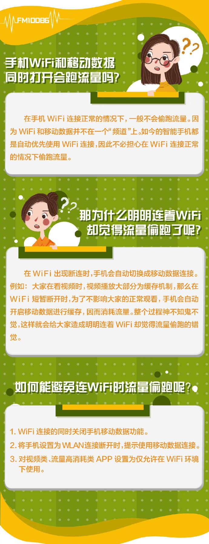 中国移动:手机连接Wi-Fi后要关闭移动网络吗_数据