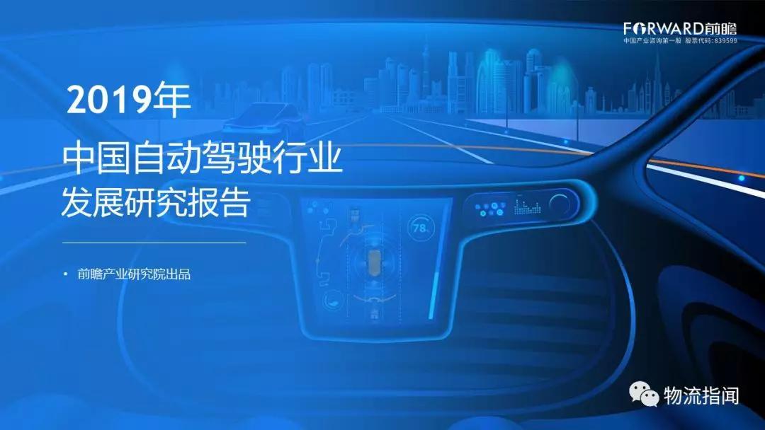 40页PPT:2019中国自动驾驶行业研究报告