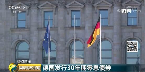 历史首次!德国以零利率发行30年期超长国债_德国新闻_德国中文网