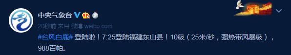"""今早!台风""""白鹿""""在漳州东山登陆!宁德动车站停运7趟动车"""