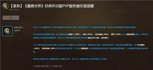 魔兽世界怀旧服将新增6组服务器!提前回顾五人本攻略