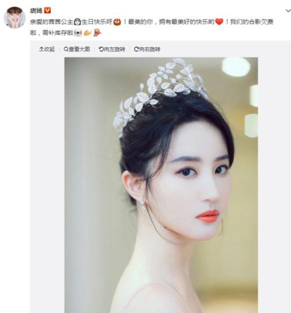 唐嫣连续五年为刘亦菲庆