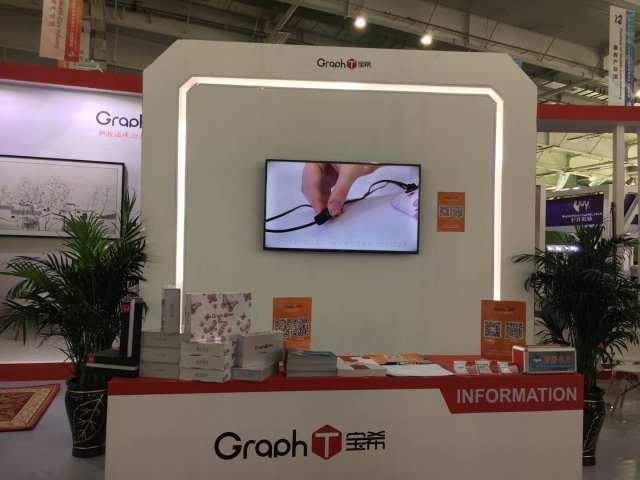 宝希科技石墨烯大健康系列产品亮相第十二届中国—东北亚博览会
