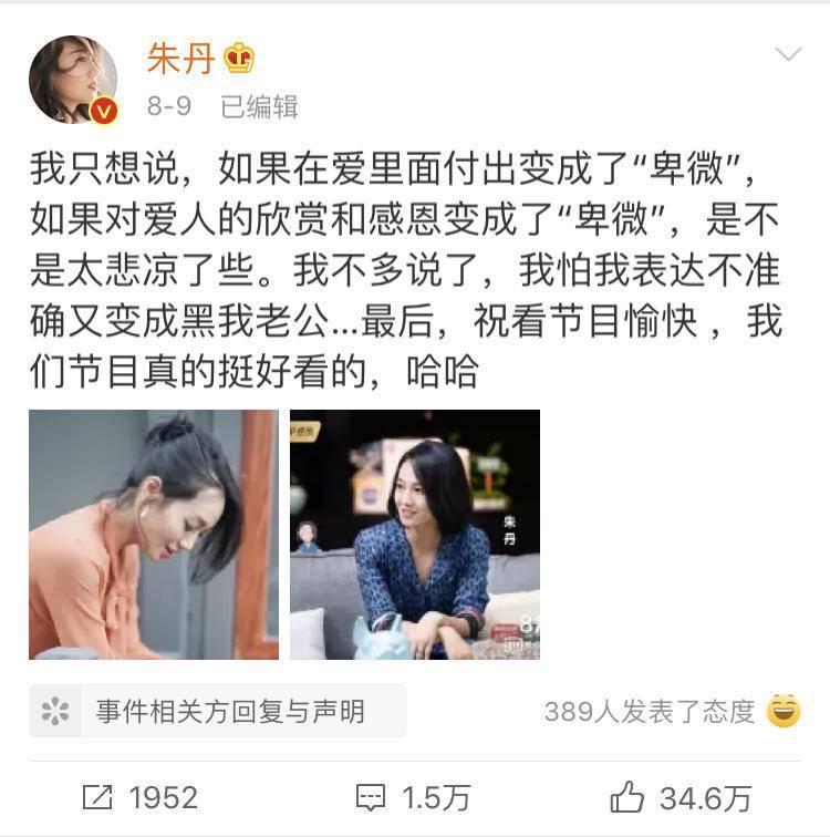 [愚乐观茬家]原创看过戚薇李承铉的婚后生活,就知道为什么说朱丹