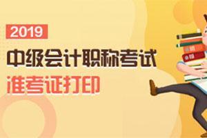 2019重庆中级会计考试准考证打印通知
