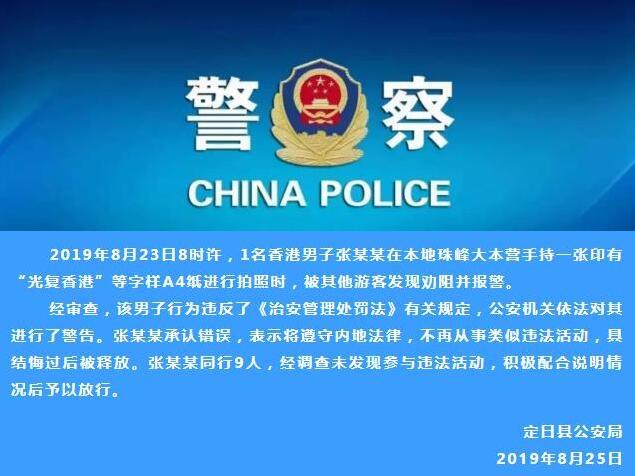 香港学生珠峰举标语,当事人具结悔过,另9人积极配合说明情况