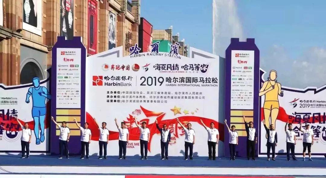 【东辉新闻】健康奔跑  奉献快乐 ——东辉集团员工参加2019哈尔滨国际马拉松赛
