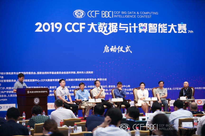 从大数据到快数据 数据智创未来——2019 CCF大数据与计算智能大赛正式开赛!