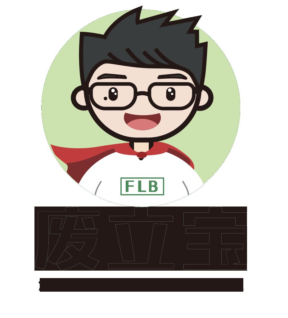 新浪微博:废立宝 联系电话 : 400-062-5118 公司地址:河南省郑州市