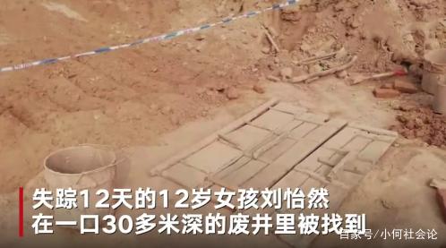 陕西12岁女孩失踪多日遇害,知情人:拒绝继父性侵被扔进废井!
