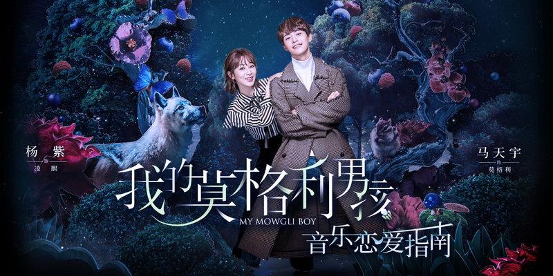 """《我的莫格利男孩》音乐恋爱指南OST专辑上线 邂逅""""森""""系爱情"""