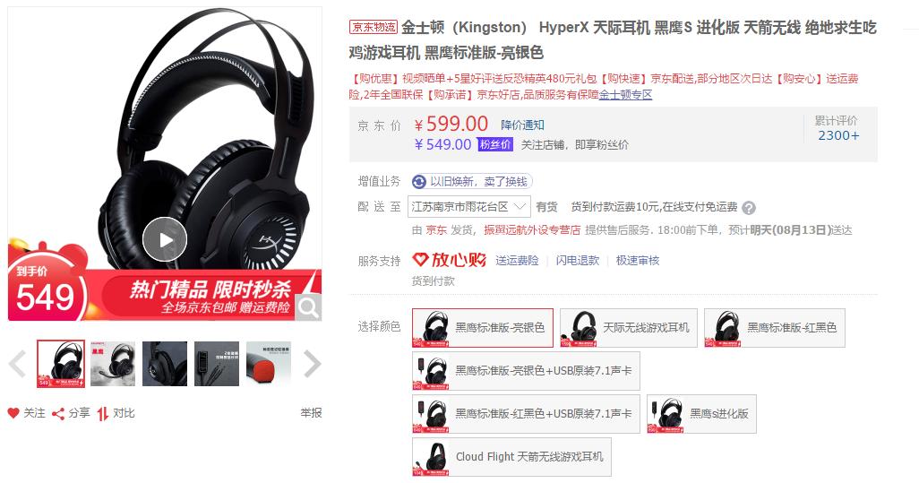 听不清对手脚步?HyperX黑鹰S耳机拯救你京东仅售549元_蓝牙