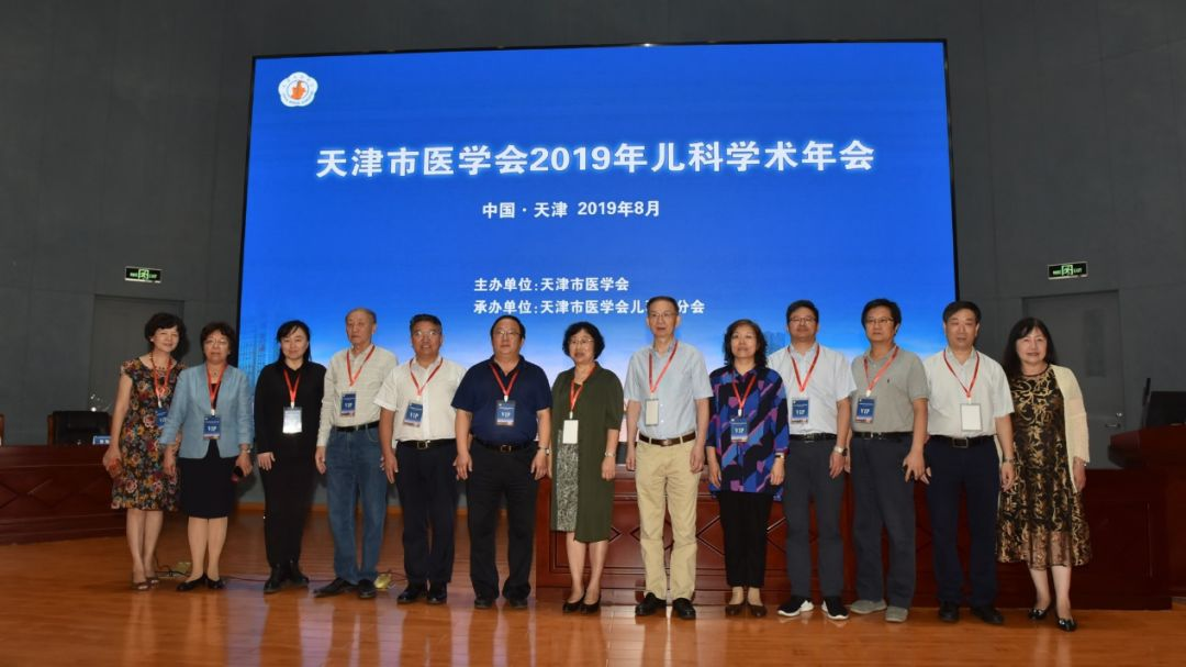 【医会快报】天津市医学会2019年儿科学术年会在天津市儿童医院举行