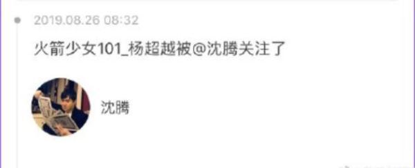 """沈腾回关曾经""""不认识""""的杨超越网友:要合作?"""