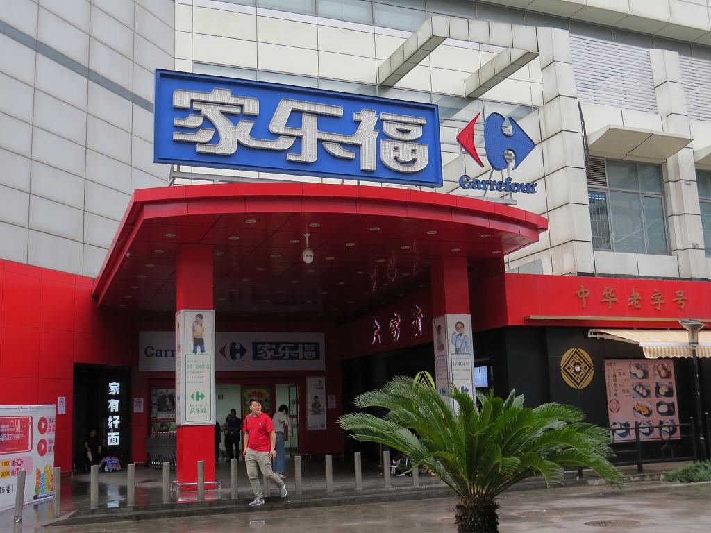 苏宁收买家乐福停顿:经过过程反垄断审查 将步入实施阶段