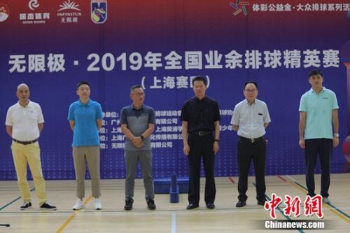 无限极•2019年全国业余排球精英赛上海开战