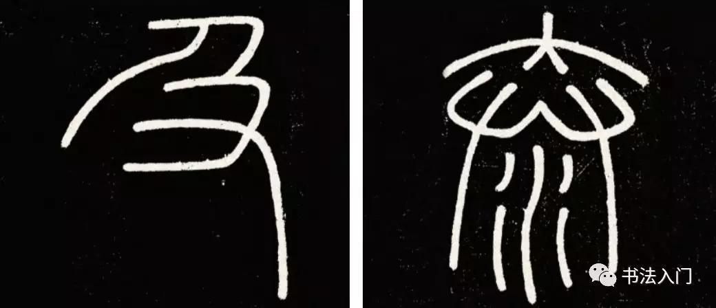 """图25-1 峄山碑之""""及""""字、""""泰""""字   篆书的风格特征首要的便是婉转流畅."""