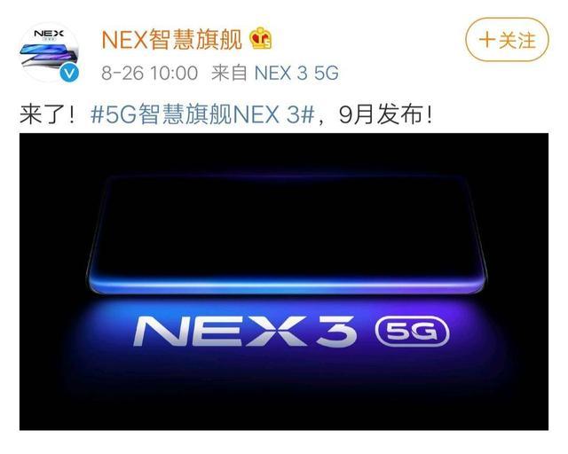 前有iQOO Pro 5G,后有vivo NEX 3 5G,vivo或将成为5G行业标杆