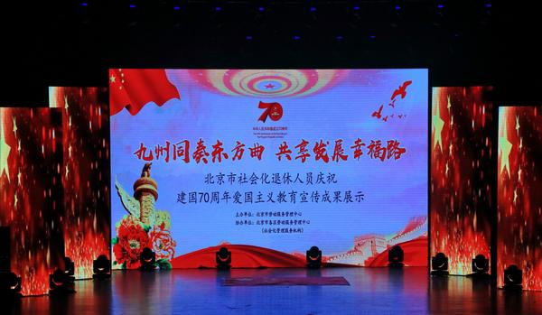 """章磊导演""""北京市社会化退休人员宣传成果展演活动""""取得圆满成功"""
