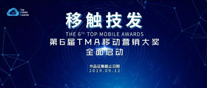 移触技发,第6届TMA移动营销大奖全面启动