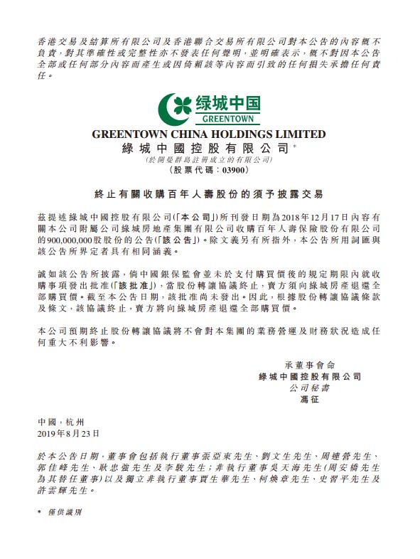 绿城中国在港交所公告,终止收购百年人寿9亿股股份的交易
