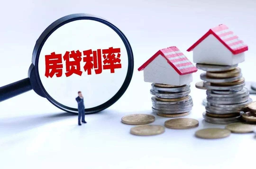 一文看懂房貸利率新規:便宜的房貸利率理論上沒了
