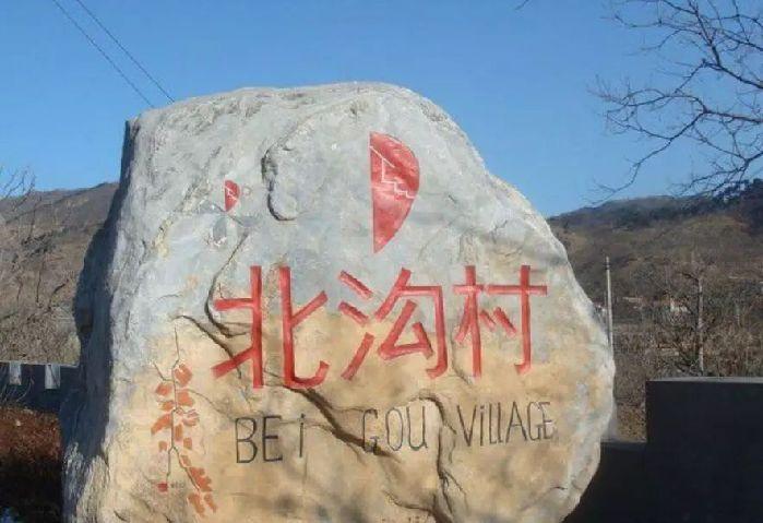 周末去哪儿|走呀!一起去北京乡村感受大自然