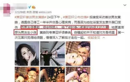 """萧亚轩采访直言想为男友生孩子,这任待遇凭什么直超历任""""后宫"""""""
