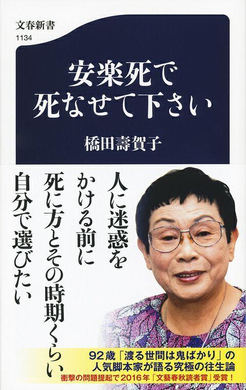 """桥田寿贺子随笔引起讨论热潮,日本社会何时才能允许""""安乐死""""?"""