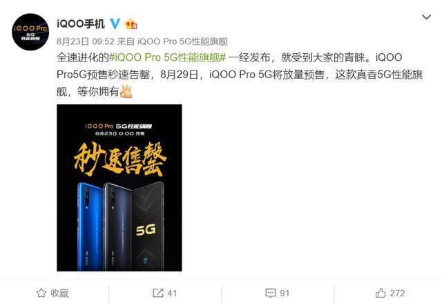 性价比极致5G手机,iQOO Pro实力出众,选它没错了