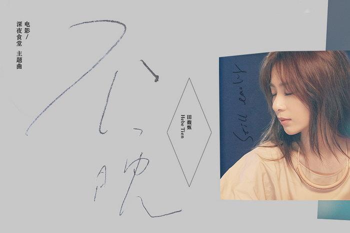 电影《深夜食堂》曝主题曲MV 田馥甄诠释逐爱心路