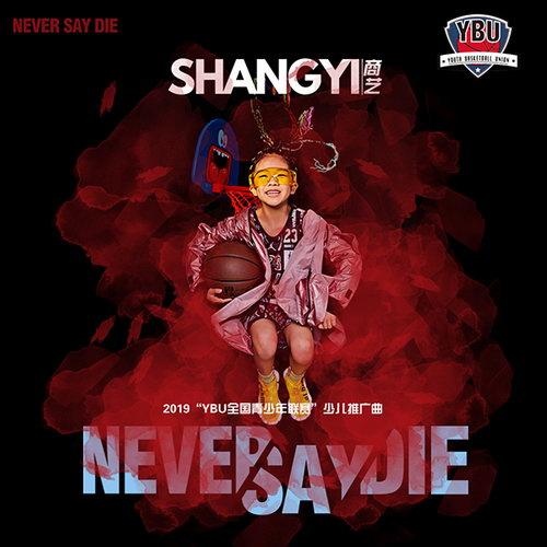 """商艺唱响""""YBU"""" 推广曲《Never Say Die》上线"""
