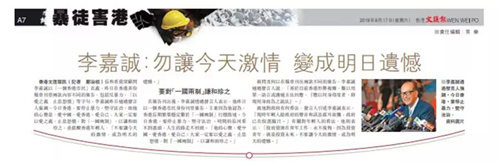 香港四大地产家族身家大幅缩水