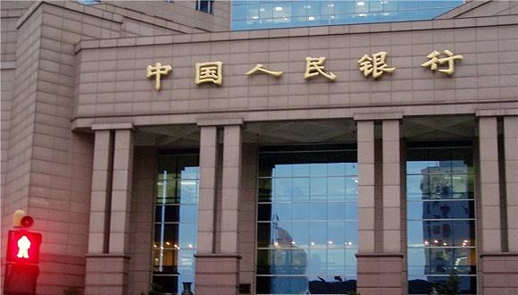央行上海总部:尽快实现新发放贷款中主要参考LPR定价,坚决打破贷款利率隐性下限