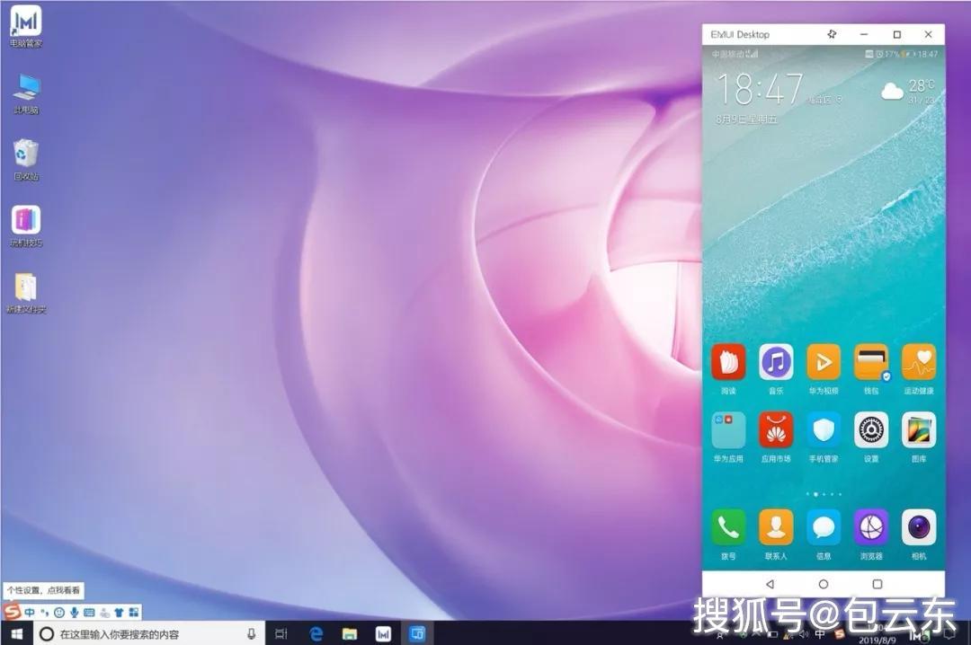 用键盘和鼠标操控手机,EMUI10这个功能太棒了!
